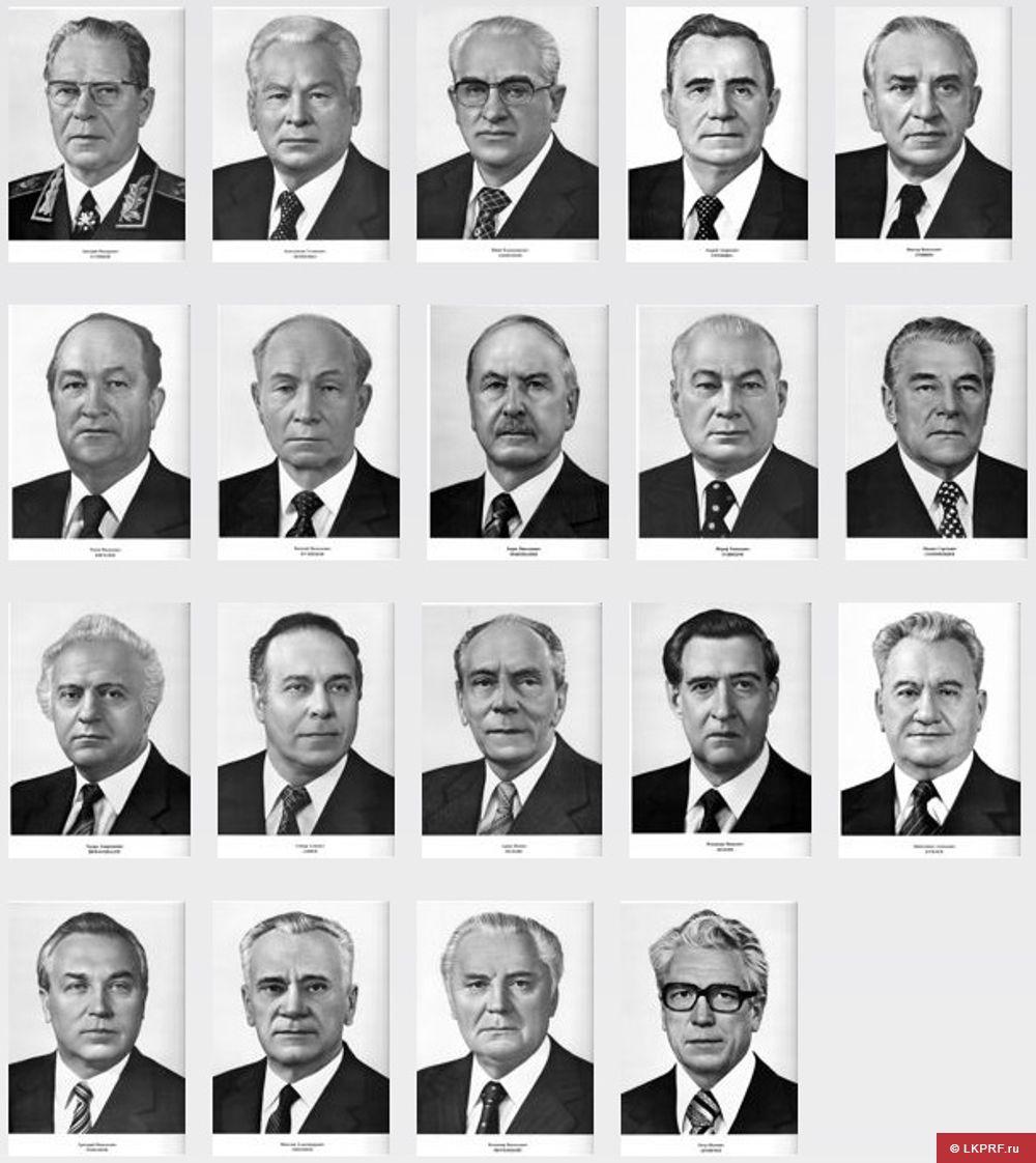 Фотопортреты членов и кандидатов в члены Политбюро ЦК КПСС - Ленинский райком КПРФ г. Москвы
